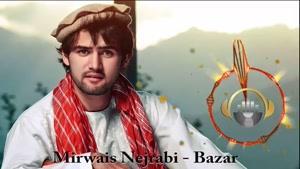 آهنگ  بازار خواننده افغان میرویس نجرابی