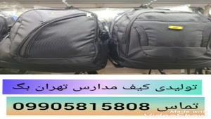پخش عمده کیف مدرسه ۰۹۹۰۵۸۱۵۸۰۸