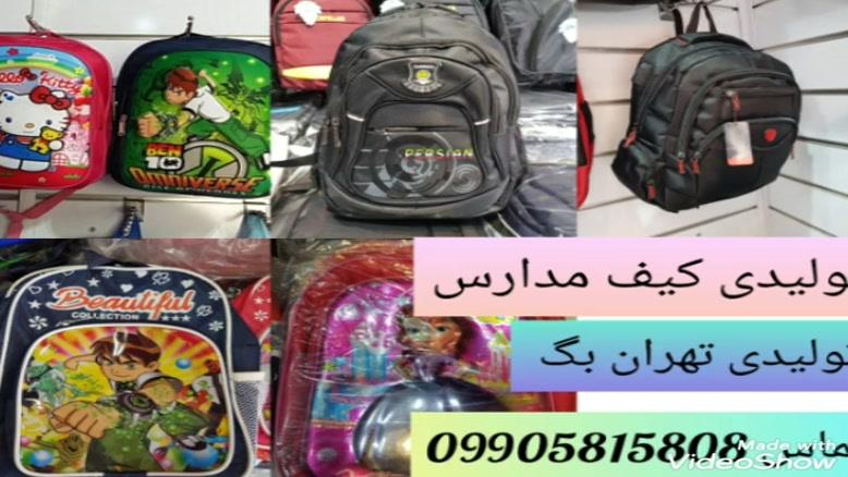 پخش عمده کیف مدرسه ای ۰۹۹۰۵۸۱۵۸۰۸ ارزان