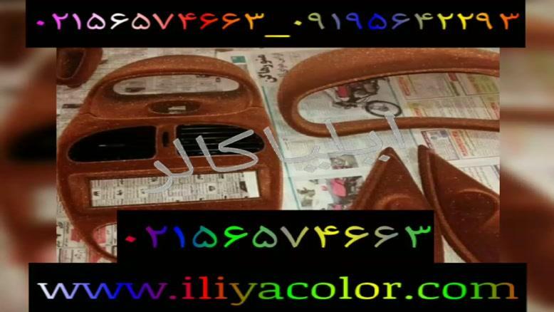 دستگاه مخمل پاش و پودر مخمل 09195642293