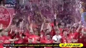 لحظه بالا بردن جام قهرمانی پرسپولیس توسط سید جلال حسینی