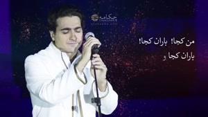 آواز دلنشین همایون شجریان