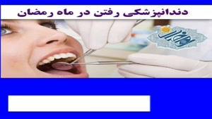آیا درمان دندانپزشکی روزه را باطل می کند؟