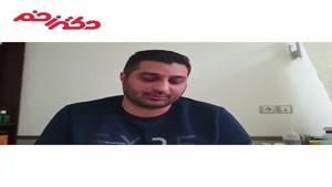 صحبت های بیمار بعد از درمان زخم پای دیابتی در کلینیک دکتر زخم