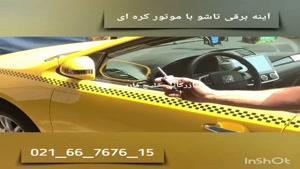 فروش و نصب آینه تاشو خودرو