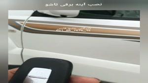 فروش آینه برقی تاشو