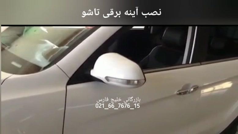 فروش آینه برقی تاشو با موتور کره ای