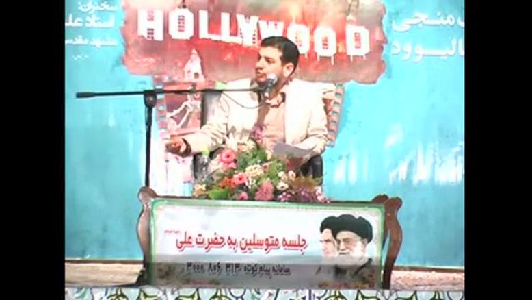 سخنرانی استاد رائفی پور درباره هفت خان رستم