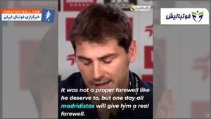 احساسی ترین لحظات مادریدی ها از نظر هواداران رئال مادرید