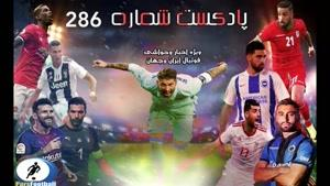 فوتبال ؛ بررسی حواشی فوتبال ایران و جهان در پادکست شماره 286 پارس فوت