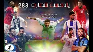 بررسی حواشی فوتبال ایران و جهان در پادکست شماره 283 پارس فوتبال