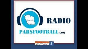 بررسی حواشی فوتبال ایران و جهان در رادیو پارس فوتبال