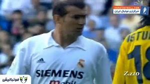 خاطره بازی با زوج خوفناک رونالدو و زیدان!