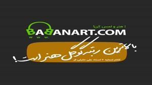 استاد علی خلیلی فر   BABANART