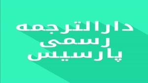 ترجمه شناسنامه