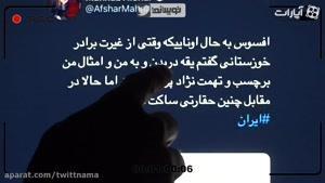آپارات _ آیا مهناز افشار، عامل قتل طلبه همدانی است؟