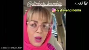 آپارات _ حمایت MIA ، بهاره رهنما: ممنوع الکار نیستم!