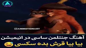آپارات _ آهنگ جنتلمن ساسی در انیمیشن