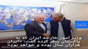 آپارات _ ظریف: ایران شاهد پایان ترامپ خواهد بود