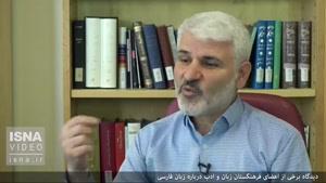 نماشا - چند نکته کمتر شنیدهشده درباره زبان فارسی