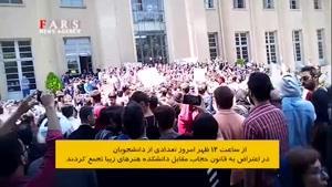 نماشا - تجمع دانشجویان در دانشگاه تهران