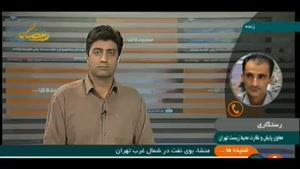 نماشا - منشأ بوی نفت در شمال غرب تهران چیست؟