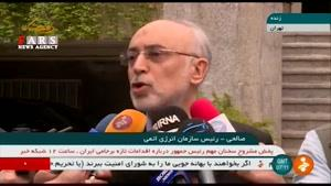 نماشا - توضیحات فنی صالحی در خصوص تصمیمات جدید ایران در قبال برجام