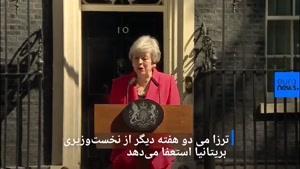 """نماشا - استعفای اشک الود """"ترزا می"""" نخست وزیر بریتانیا"""