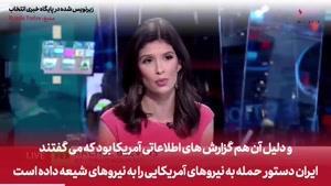 نماشا - ایران و آمریکا؛ جنگ سرد؟