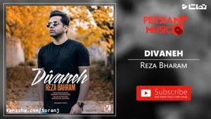 تماشا - آهنگ دیوانه از رضا بهرام