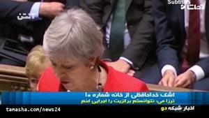 تماشا - خداحافظی ترازا می با نخست وزیری انگلیس