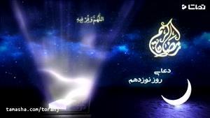 تماشا - دعای روز نوزدهم ماه مبارک رمضان