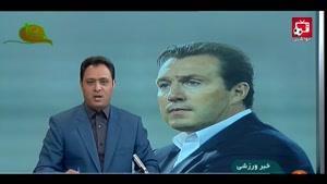 تماشا - حضور مارک ویلموتس در تهران برای هدایت تیم ملی