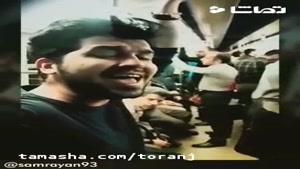 تماشا - واکنش مردم به ربنای شجریان در مترو !!!