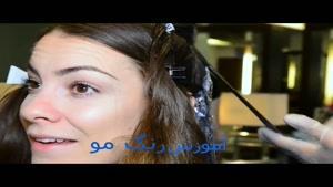 آموزش رنگ موی سر - رنگ کردن مو - میکاپ و آرایش مو - زیبایی سنتر