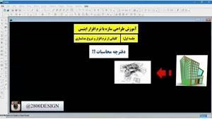 دفترچه محاسبات سازه پکیج فیلم آموزشی طراحی سازه باEtabsوSafe