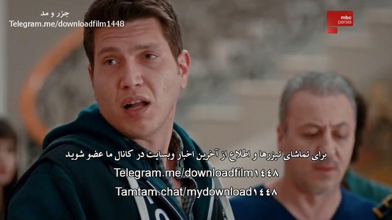 """تماشای سریال """"جزر و مد"""" دوبله فارسی قسمت 132"""