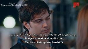 """سریال """"جزر و مد"""" دوبله فارسی قسمت 126"""