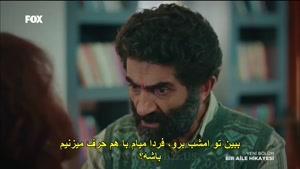 """سریال """"داستان یک خانواده"""" با زیرنویس فارسی قسمت ۹"""