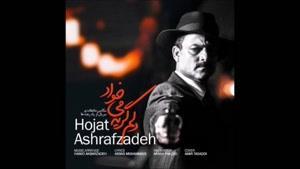 موزیک ویدیو دلم میخواد گریه کنم حجت اشرف زاده