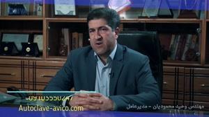 اتوکلاو  ایرانی