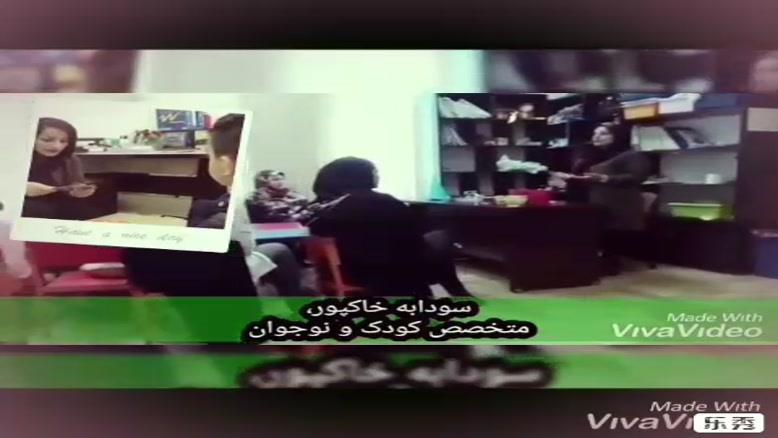کلینیک روانشناسی در تهران