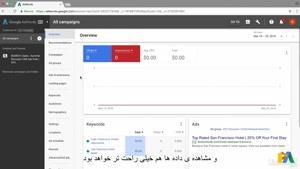 آموزش CAMPAIGN EXPERIMENTS در گوگل ادز – ویدیوی ۳۹