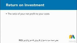 ROI یا بازگشت سرمایه چیست؟ – ویدیوی ۳۶