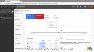 راه اندازی CONVERSION TRACKING در گوگل ادز – ویدیوی ۳۸