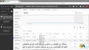 راهنمای BID ADJUSTMENTS در گوگل ادز – ویدیوی ۴۲
