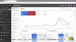 راهنمای گزارش گیری در گوگل ادز – ویدیوی ۳۳