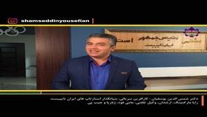 سرعت عمل در استارتاپ - ویدئو دکتر شمس الدین یوسفیان