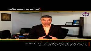 کنترل بحران اقتصادی - ویدئو دکتر شمس الدین یوسفیان
