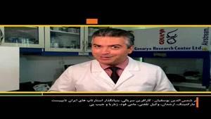 از دکتری ژنتیک تا کارآفرینی - ویدئو دکتر شمس الدین یوسفیان